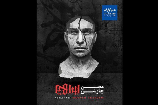ابراهیم محسن چاوشی منتشر شد، انتها یک ماه جنجالی