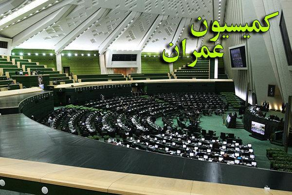 کمیسیون عمران شنبه با وزیر پیشنهادی راه جلسه دارد