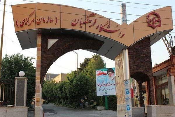 پذیرش30هزار دانشجو در دانشگاههای فرهنگیان، سهم خراسان جنوبی1500نفر