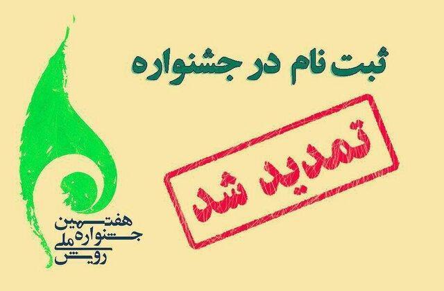 مهلت شرکت در هفتمین جشنواره ملی رویش تمدید شد