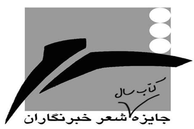 معرفی برگزیدگان جایزه کتاب سال شعر به انتخاب خبرنگاران