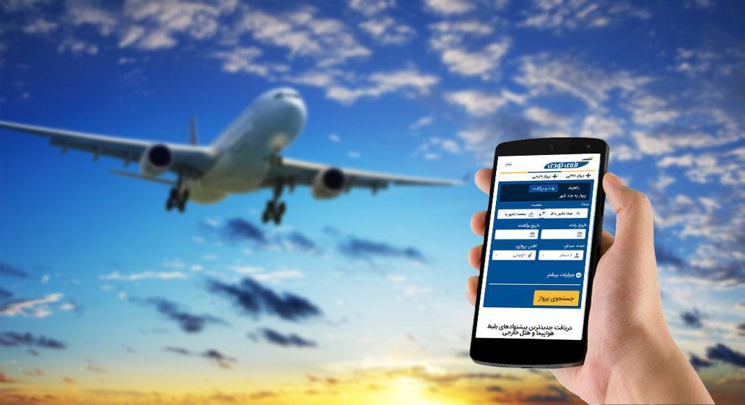 چطور بهترین سایت خرید بلیط هواپیما را پیدا کنم؟
