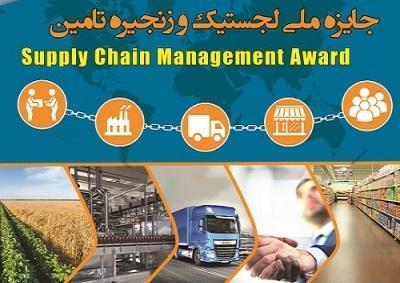 نخستین دوره جایزه ملی لجستیک و زنجیره تامین در دانشگاه امیرکبیر برگزار می شود