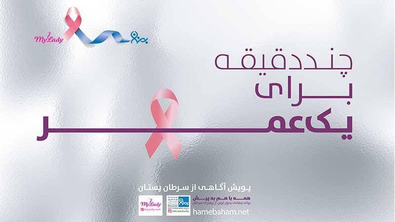 پویش ملی آگاه سازی از سرطان پستان با همکاری موسسه خیریه بهنام دهش پور و مای لیدی ، عزم همگانی برای مقابله با سرطان پستان