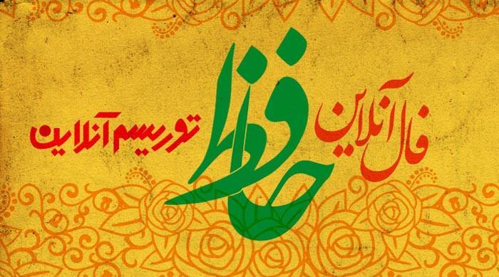 فال آنلاین دیوان حافظ پنج شنبه 14 آذر ماه 98