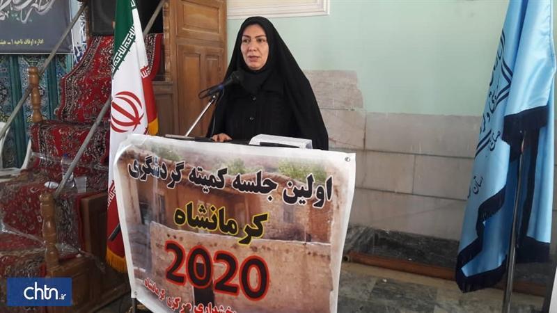 اولین جلسه کمیته گردشگری کرمانشاه 2020 برگزار گردید