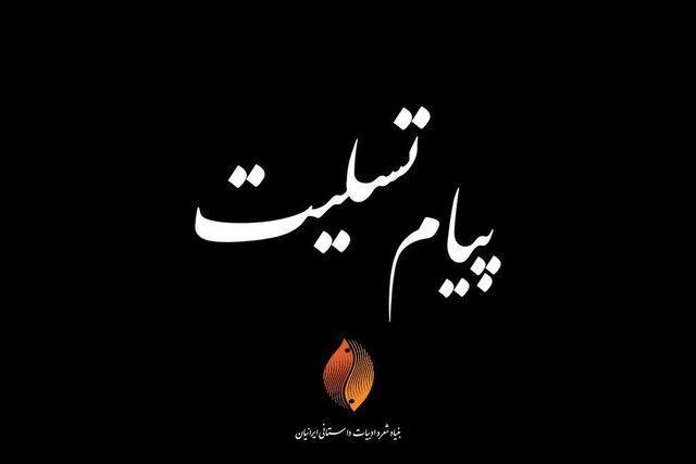استاندار لرستان درگذشت مدیرکل نوسازی، توسعه و تجهیز مدارس را تسلیت گفت
