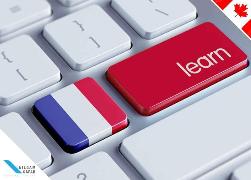 یادگیری زبان فرانسه برای تحصیل یا زندگی در کانادا