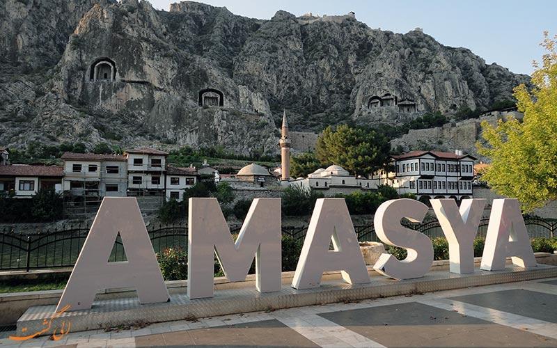 آماسیا، شهری خوش آب و هوا در ترکیه
