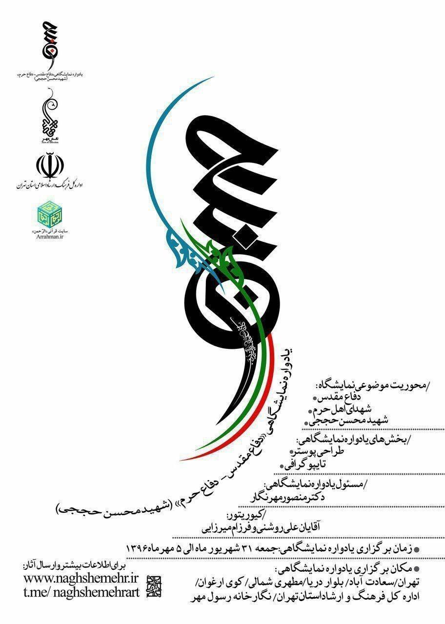 خلق اثر گرافیکی شهید محسن حججی