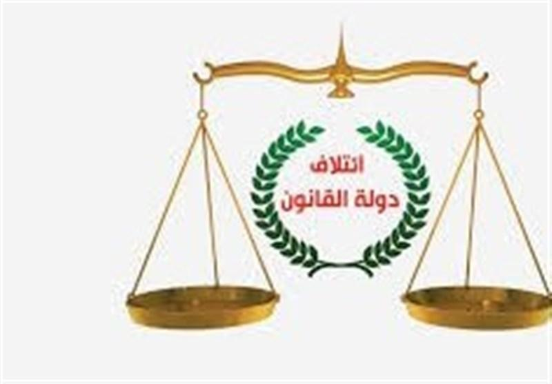 عراق، ائتلاف دولت قانون اقدام شرم آور اتحادیه اروپا را محکوم کرد