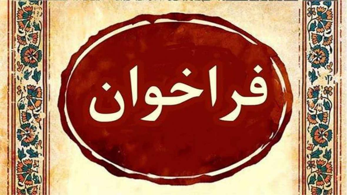 فراخوان طراحی پوستر و تندیس جشنواره تئاتر مازندران