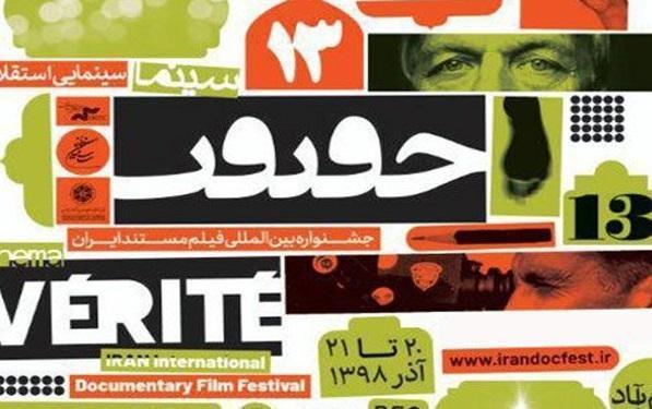 شرایط نمایش فیلم های اول در جشنواره سینماحقیقت