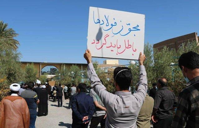 اعتراض اردکانی ها به مجوزهای جدید صنایع فولادی