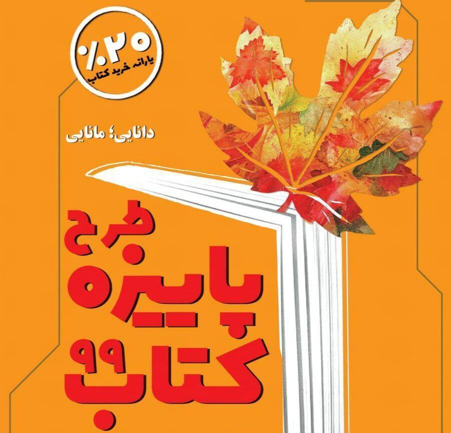 خبرنگاران شروع طرح پاییزه کتاب با مشارکت 835 کتابفروشی در کشور