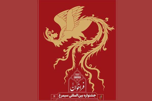 نهمین جشنواره فرهنگی وزارت بهداشت بین المللی شد