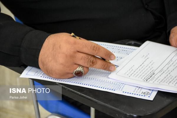 اصلاحات دفترچه آزمون استخدامی فرزندان شهدا و جانبازان منتشر شد